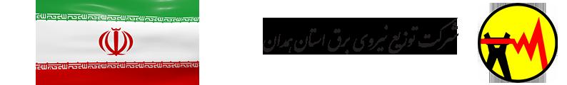 شرکت توزیع نیروی برق شهرستان ملایر